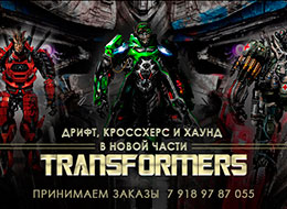 Who creates costumes of robot transformers