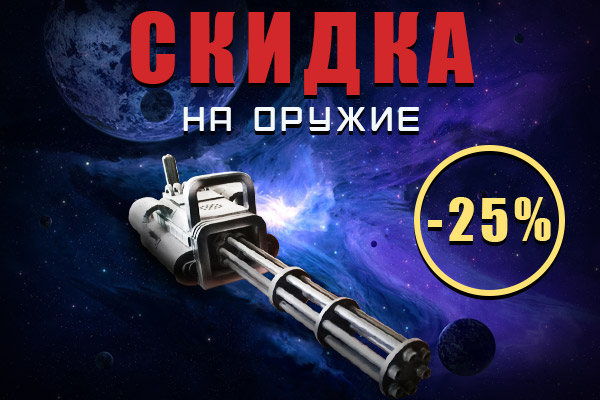 Discount on weapons -25%